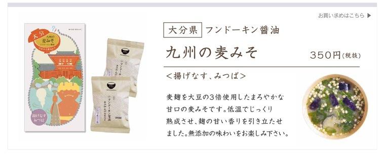 [大分県] フンドーキン醤油 九州の麦みそ