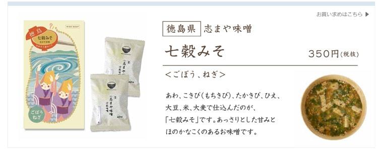 [徳島県] 志まや味噌 七穀みそ
