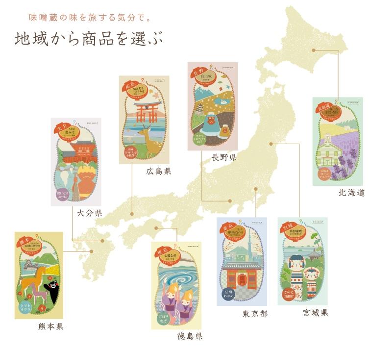 日本みそ蔵めぐり 地域から商品を選ぶ