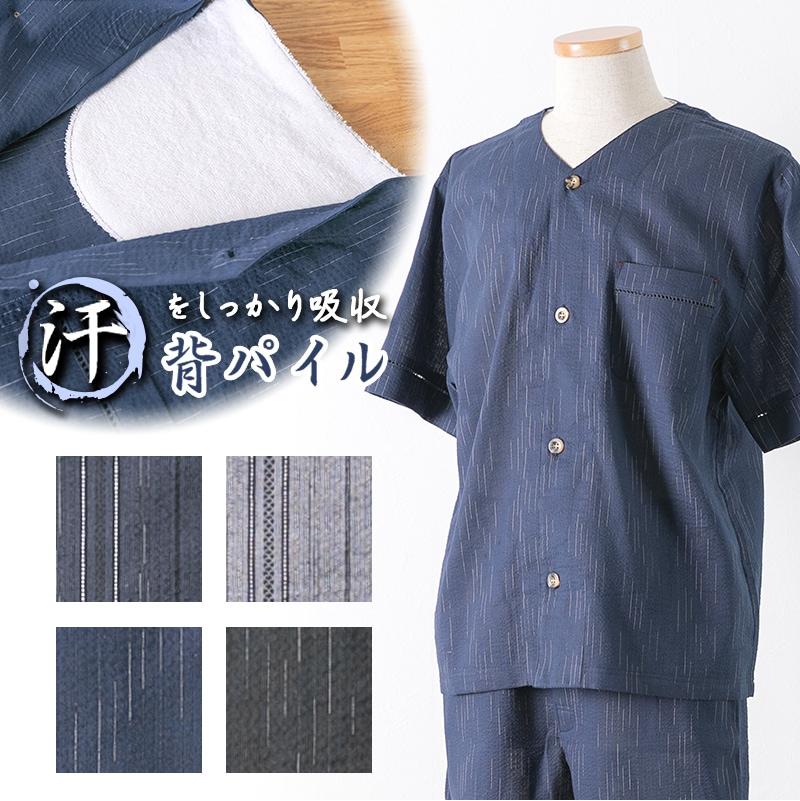 パジャマ メンズ 甚平