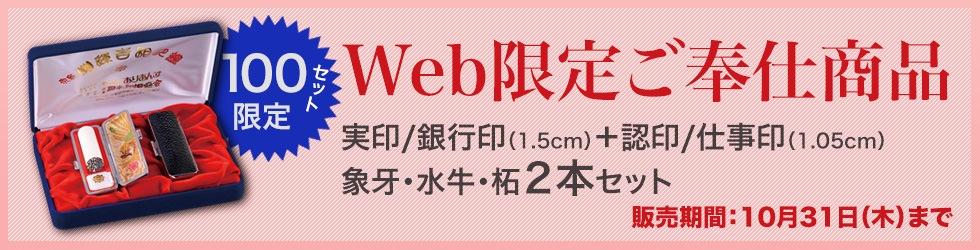 Web限定ご奉仕商品
