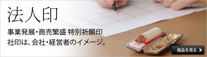 日本印相協会の法人印