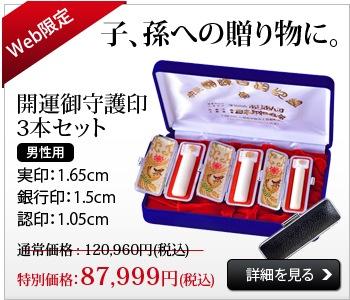 日本印相協会オンラインショップWeb限定商品男性向け