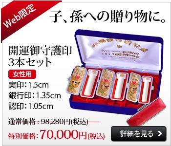 日本印相協会オンラインショップWeb限定商品女性向け