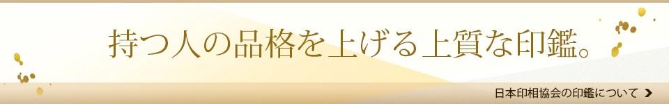 日本印相協会の印鑑について