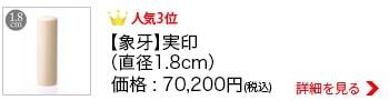 人気�3柘1.5cm実印・銀行印