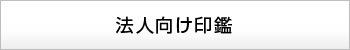 日本印相協会オンラインショップ法人向け人気印鑑