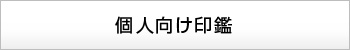 日本印相協会オンラインショップ個人向け人気印鑑