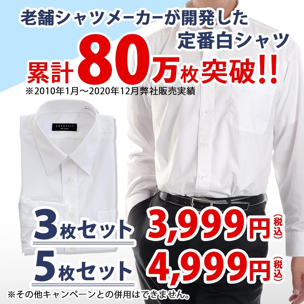 白シャツ3or5枚セット
