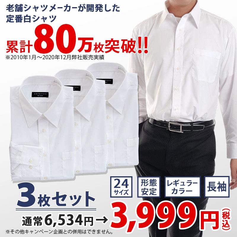 白シャツ3枚セット
