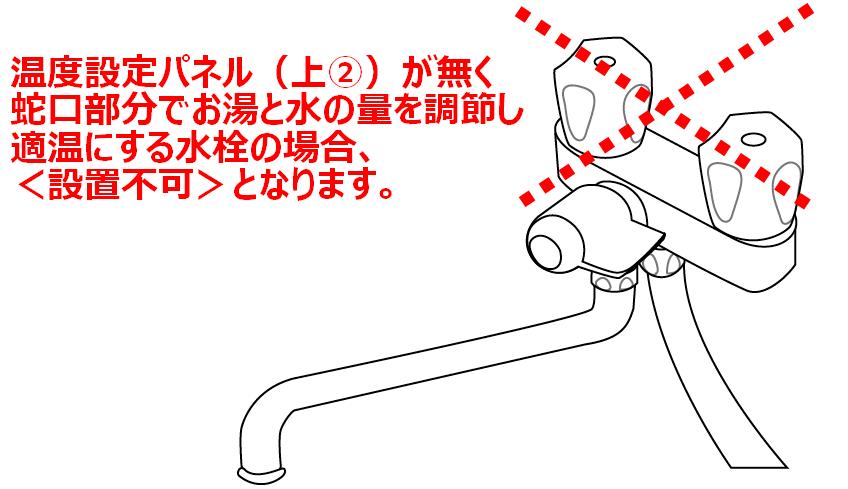 ツーバルブ水栓