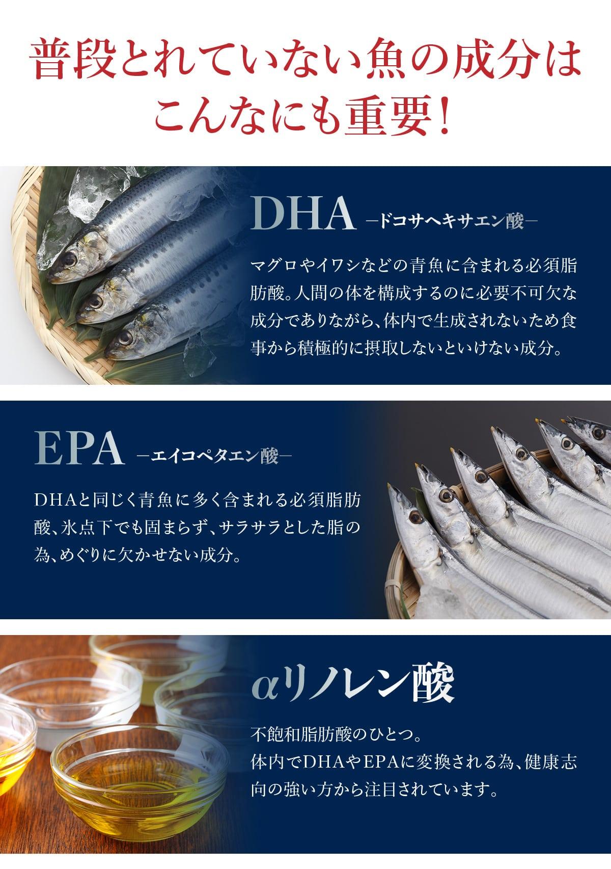 普段とれていない魚の成分はこんなにも重要!