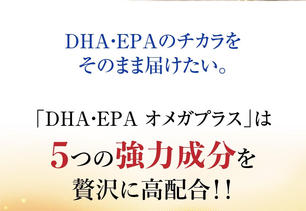 DHC・EPAのチカラをそのまま届けたい。