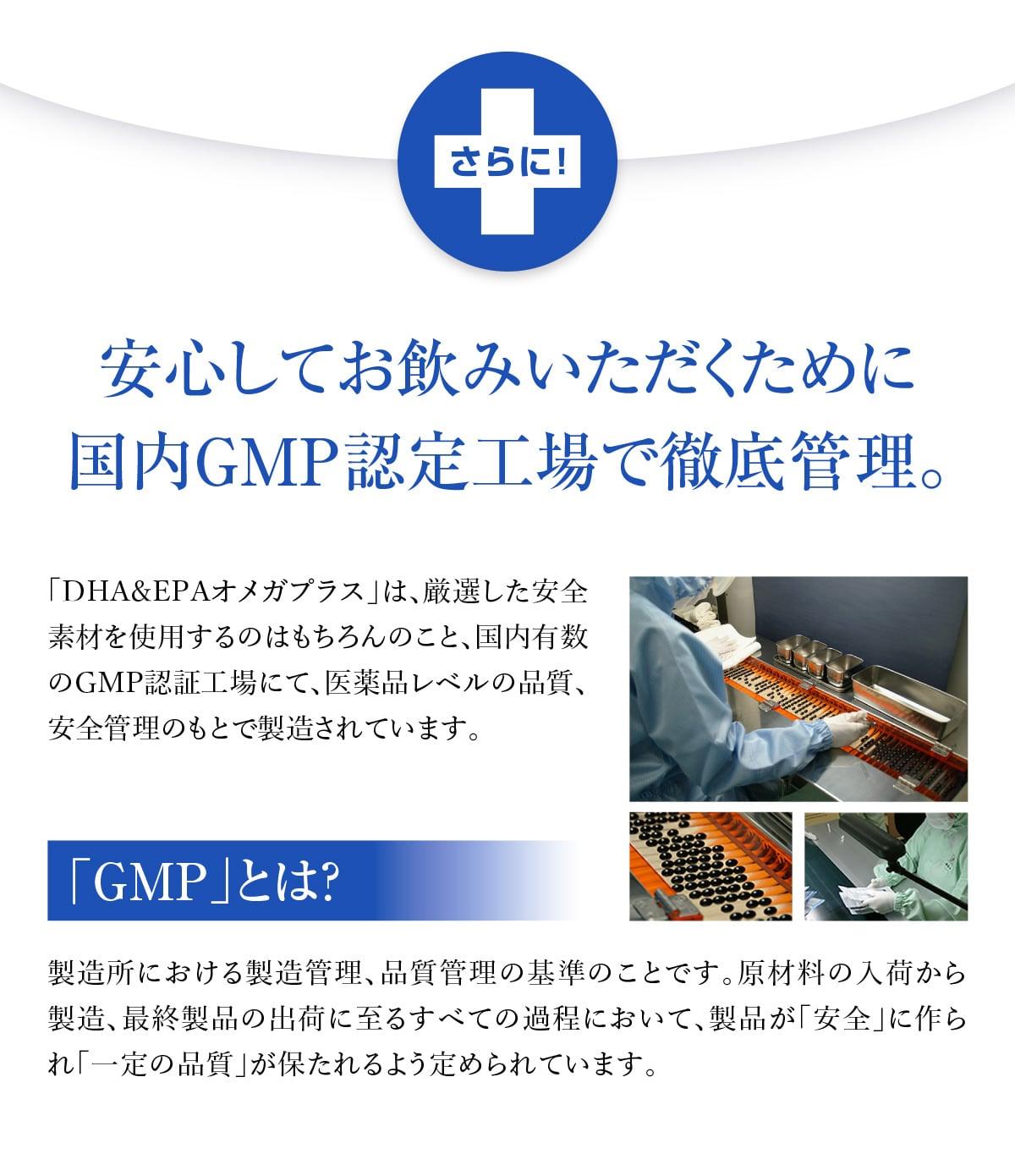 安心してお飲みいただくために国内GMP認定工場で徹底管理。