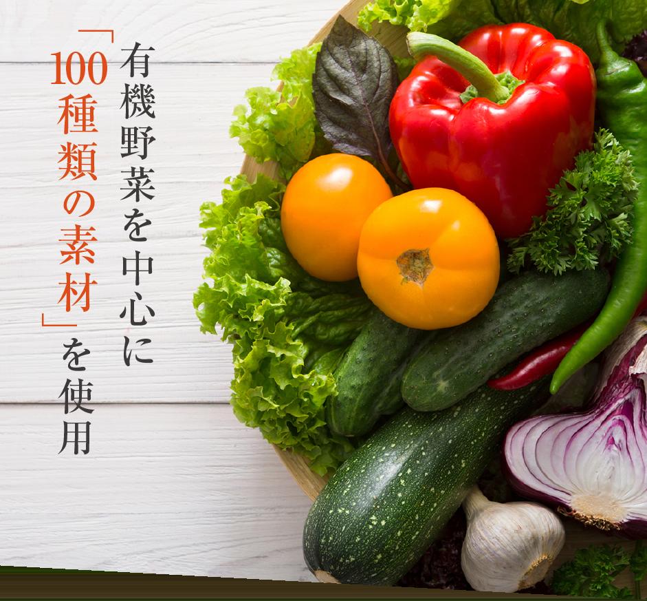 有機野菜を中心に「100種類の素材」をブレンド