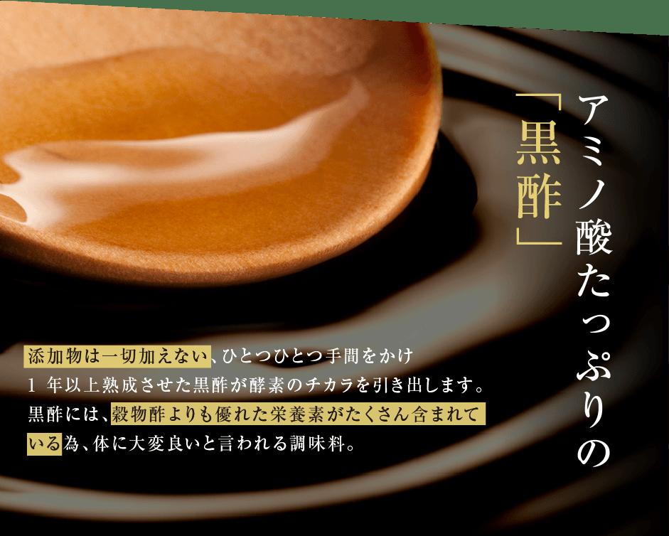 アミノ酸たっぷりの「黒酢」