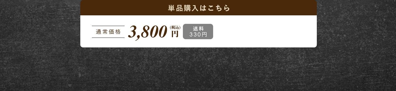 通常価格3,800円(税込/送料330円)の単品購入はこちら