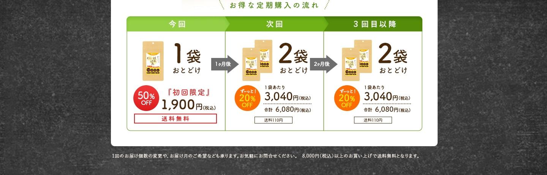 初回1袋お届け後は1袋あたり3,040円(税込/送料110円)でお届け