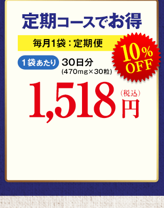 【定期コースでお得】「毎月1袋:定期便」1袋あたり10%OFF 1,518円(税込)30日分(470mg×30粒)