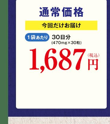 【通常価格】「今回だけお届け」1袋あたり1,687円(税込)30日分(470mg×30粒)