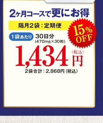 【2ヶ月コースで更にお得】「隔月2袋:定期便」1袋あたり15%OFF 1,434円(税込)30日分(470mg×30粒)