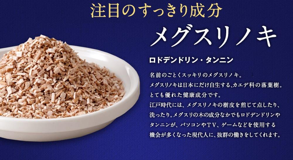 注目のくっきりすっきり成分「メグスリノキ」ロドデンドリン・タンニン 名前のごとくスッキリ、クッキリのメグスリノキ。メグスリノキは日本にだけ自生する、カエデ科の落葉樹。とても優れた健康成分です。江戸時代には、メグスリノキの樹皮を煎じて点したり、洗ったり。メグスリの木の成分なかでもロドデンドリンやタンニンが、パソコンやTV、ゲームなどを使用する機会が多くなった現代人に、抜群の働きをしてくれます。