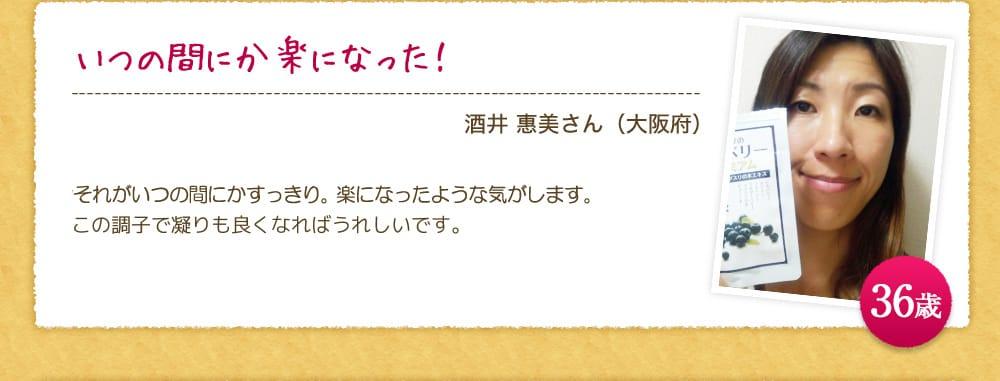 「いつの間にか楽になった!」酒井 惠美さん(大阪府)パソコンの見過ぎで凝るし奥は痛いしって感じだった私。サプリを飲み始めていつの間にか楽になった気がします。この調子で改善されたら嬉しいです。36歳