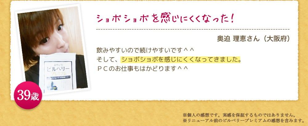 「しぱしぱを感じにくくなった!」奥迫 理恵さん(大阪府)飲みやすいので続けやすいです^^そして、しぱしぱ感じにくくなってきました。PCのお仕事もはかどります^^  39歳