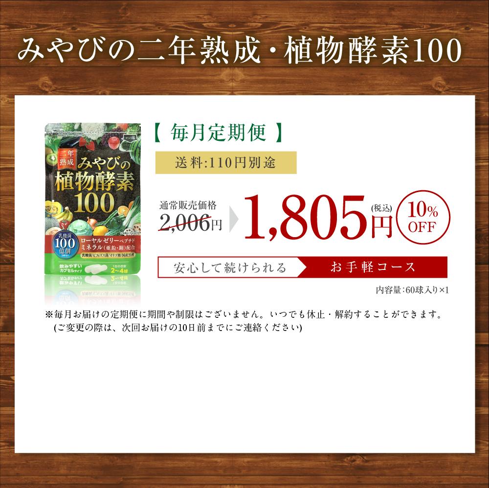みやびの二年熟成・植物酵素100