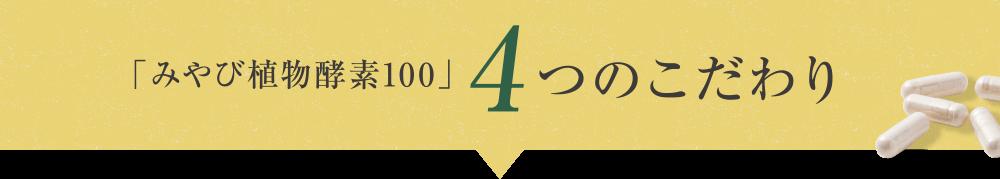 「みやび植物酵素100」4つのこだわり