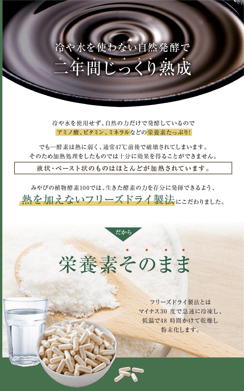 冷や水を使わない自然発酵で二年間じっくり熟成