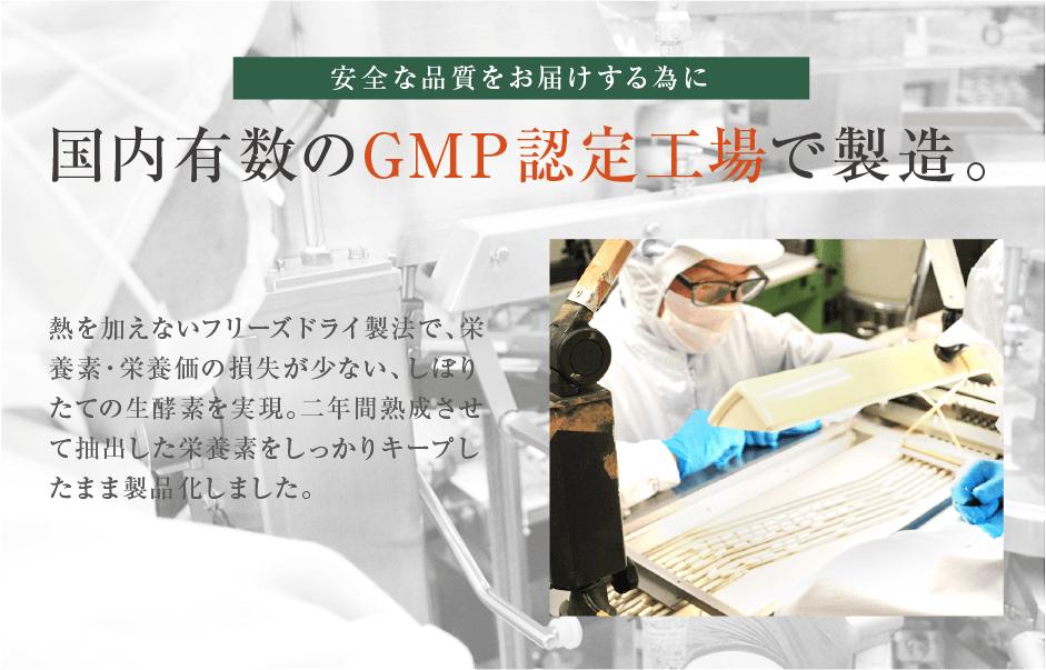 国内有数のGMP認定工場で製造。