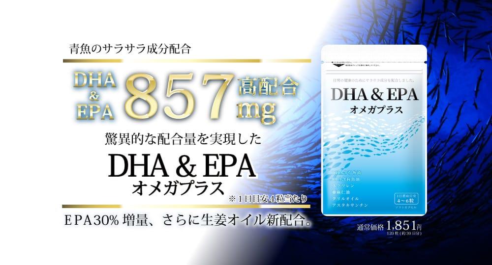 DHA & EPA 780mg 配合 みやびの【DHA&EPAオメガプラス】