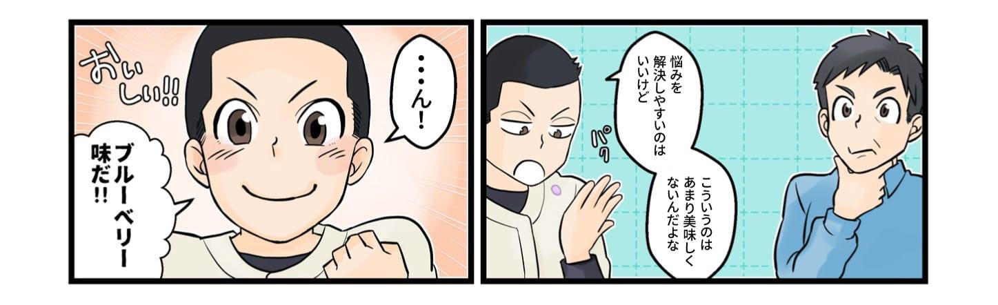 """そんなみんなの悩みを一気に解決!!じゃーん!みやびの爽臭サプリ!"""""""