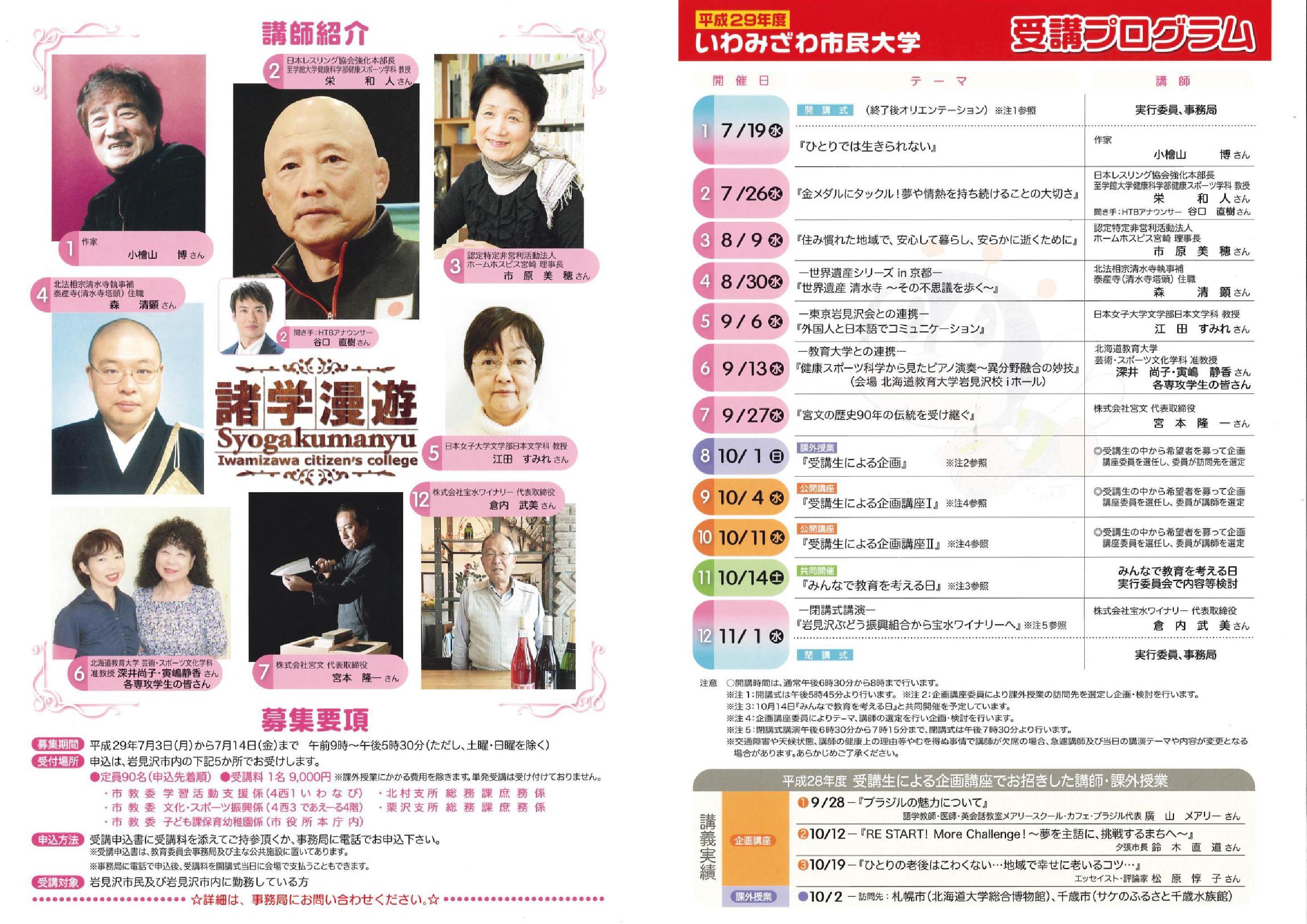 いわみざわ市民大学02