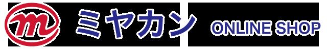 人気いわし缶の通販ミヤカン ONLINE SHOP