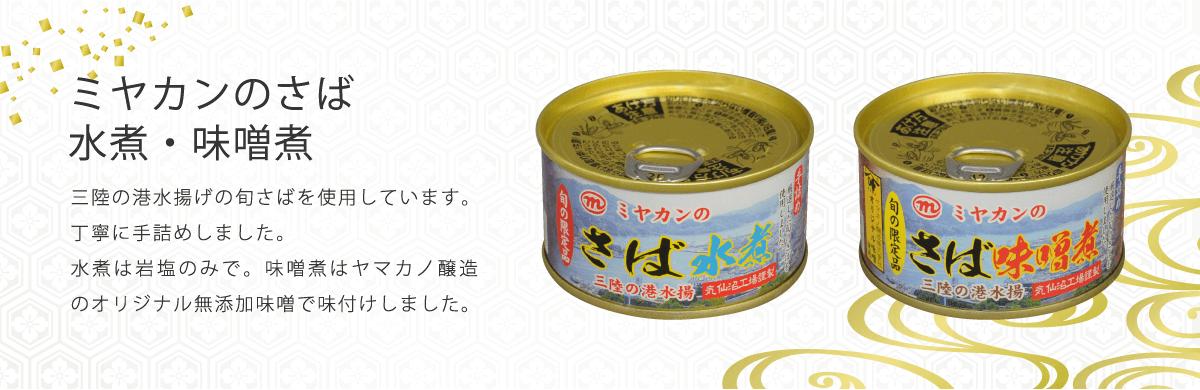 サバの水煮缶・味噌煮缶詰レシピ