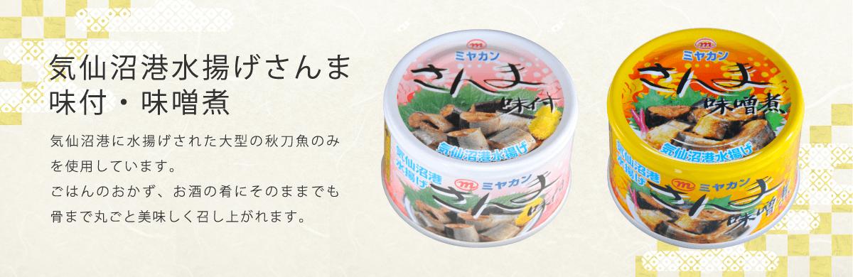 気仙沼のおいしいさんま缶通販はこちら「ミヤカン」