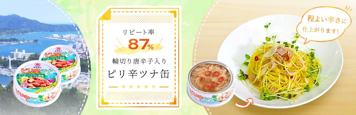 リピート率87%!輪切り唐辛子入りピリ辛ツナ缶