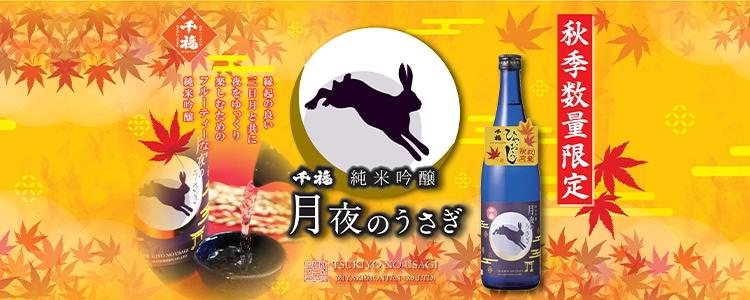 低温熟成純米酒「秋あがり」|寒の時期に仕込んだ純米酒を秋までじっくり貯蔵・熟成させ、秋の食材と合わせて美味しいお酒に仕上げました。