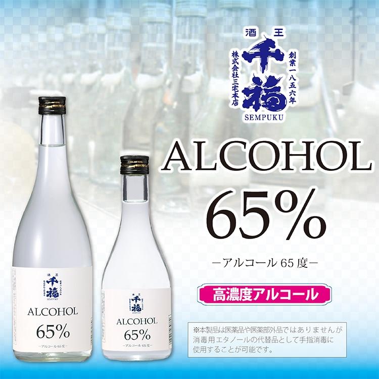 千福アルコール65