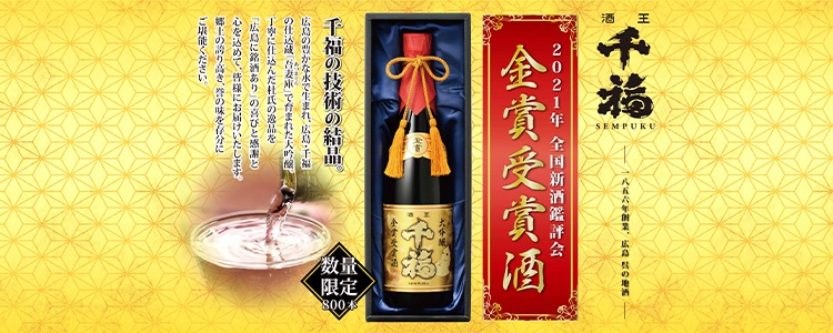 金賞酒バナー