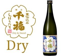 しぼりたて新酒 純米大吟醸Dry