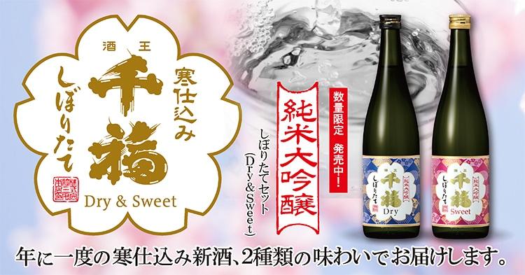 千福の新酒で今年一番の幸せ祈願 寒仕込み新酒「蔵出し一番」(春季限定)