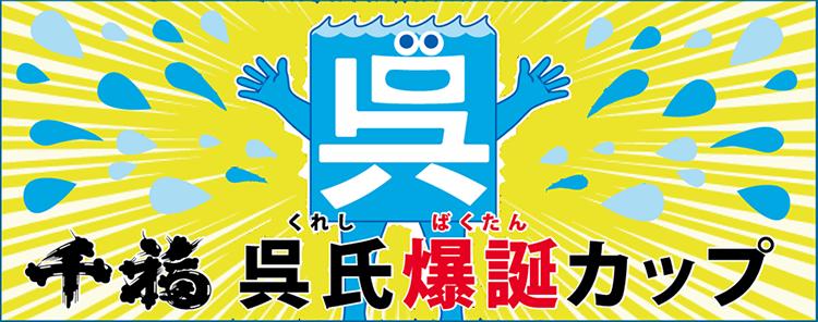 千福「呉氏爆誕カップ」
