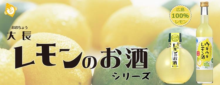 広島100%レモン 大長レモンのお酒シリーズ
