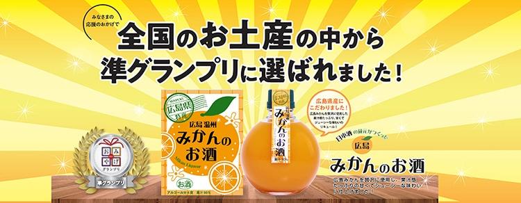 広島100%みかん 広島温州みかんのお酒シリーズ