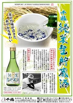 純米生貯蔵酒300ml
