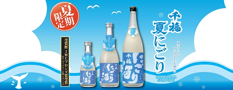 千福「夏にごり」|もろみを独自の製法でろ過することで、柔らかい口当たりとほどよい旨味、サッパリとした後口のお酒に仕上げました。