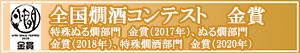 スローフードジャパン燗酒コンテスト ぬる燗部門2年連続金賞受賞